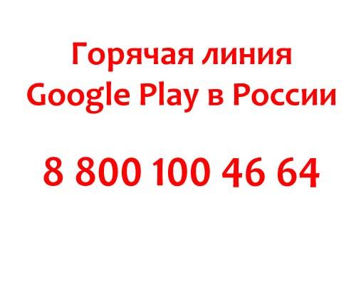 Контакты Google Play