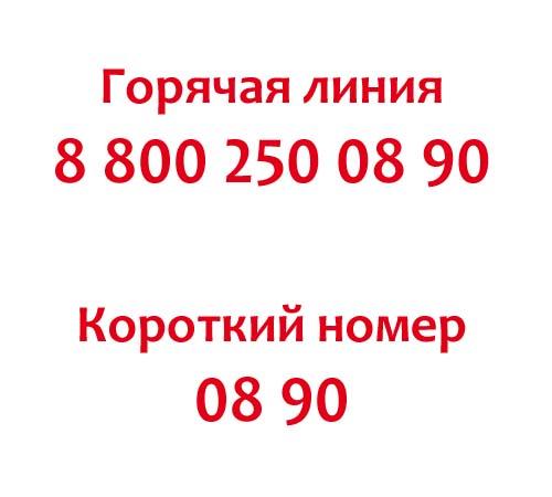 Контакты МТС ТВ