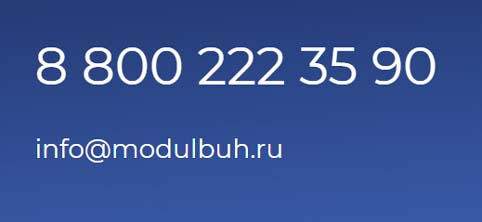 Контакты МодульБухгалтерия