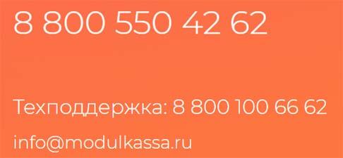 Контакты МодульКасса