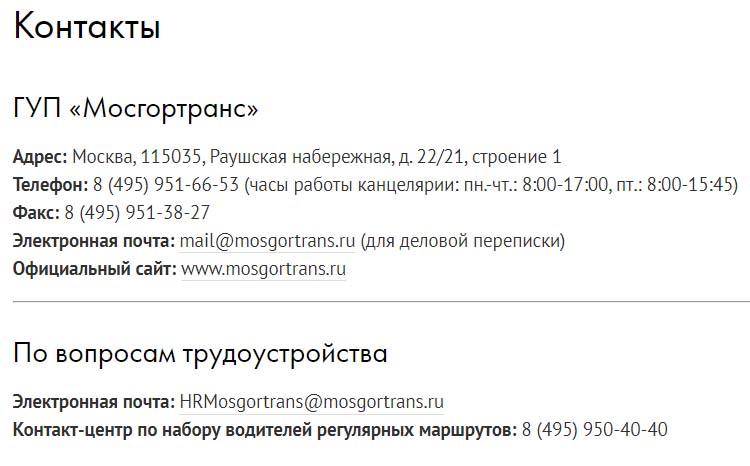 Контакты Мосгортранс