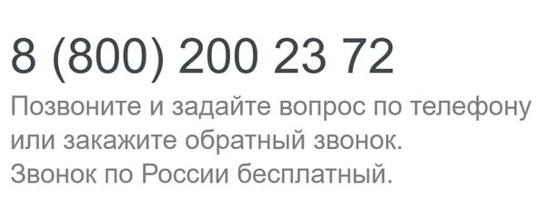 Контакты Плюс Банка