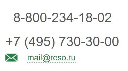 Контакты РЕСО Гарантия