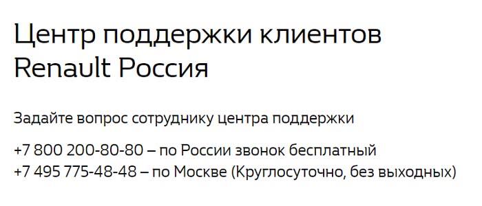 Контакты Рено
