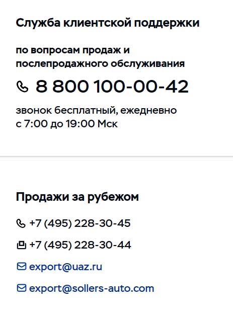 Контакты УАЗ