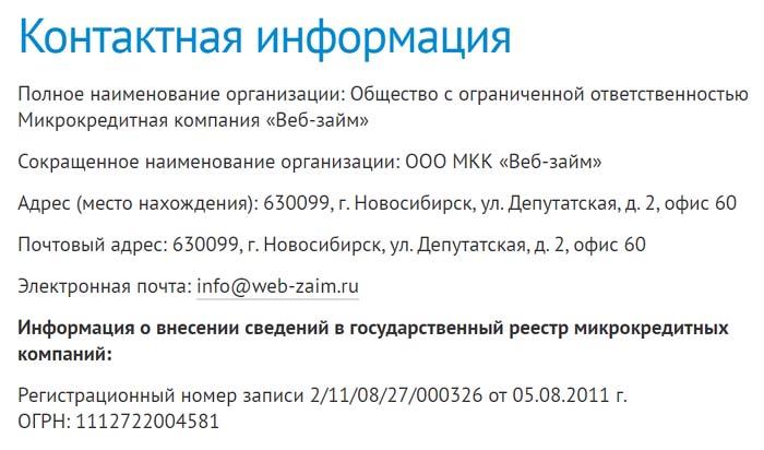 Контакты Веб Займ
