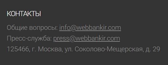 Контакты Веббанкир