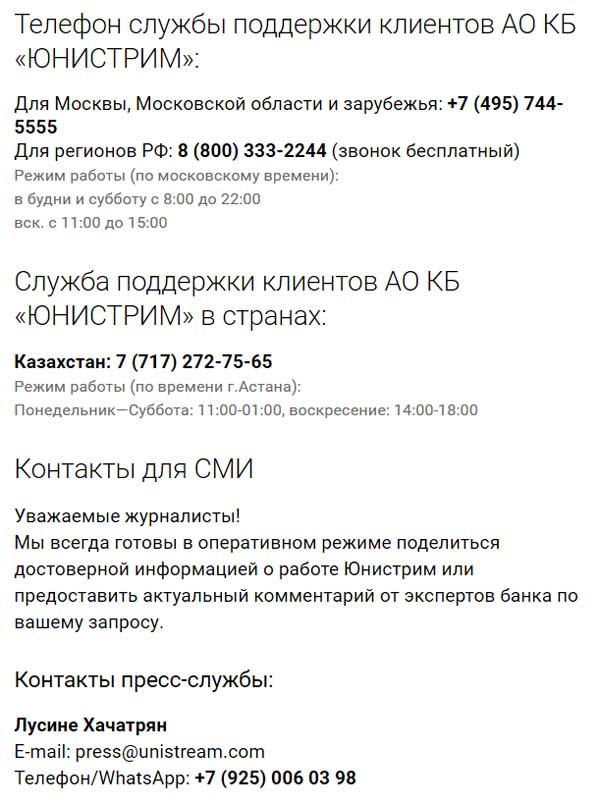 Контакты Юнистрим