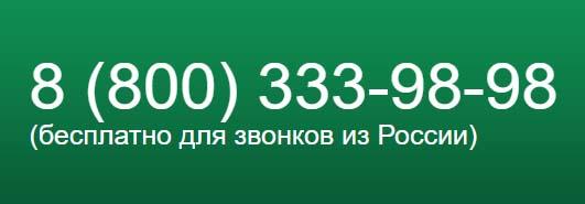 Контакты банка Авангард