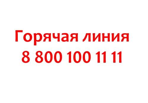 Контакты банка Россия