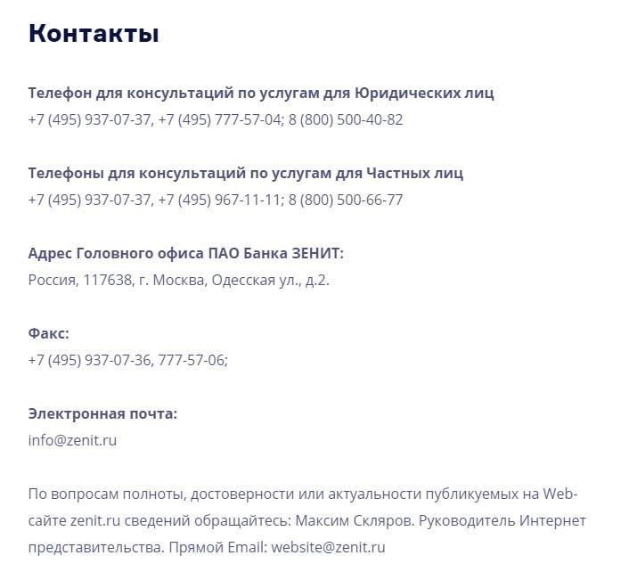 Контакты банка Зенит