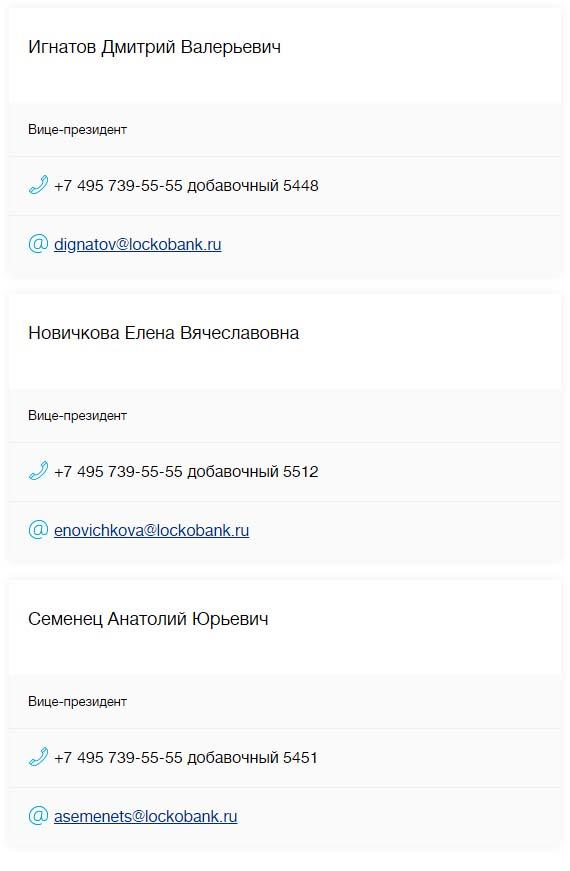 Контакты корпоративным клиентам Локо Банка