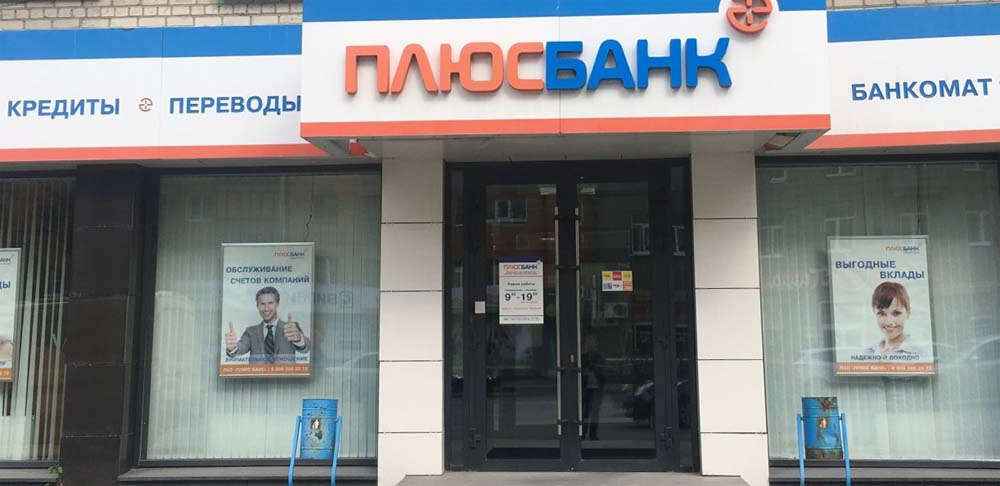 Плюс Банк