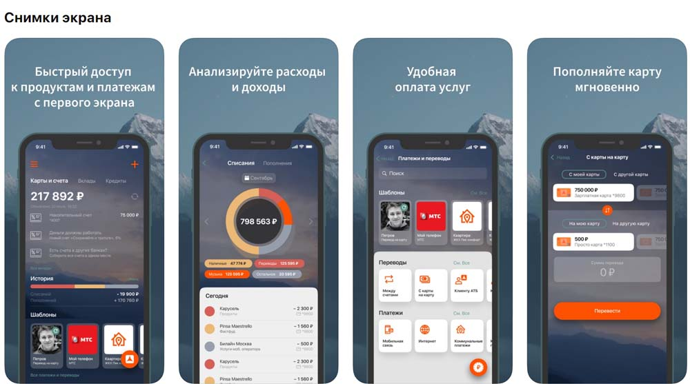 Приложение АТБ Мобайл снимки экрана