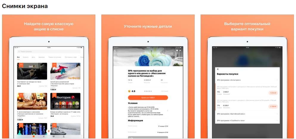 Приложение Biglion, снимки экрана