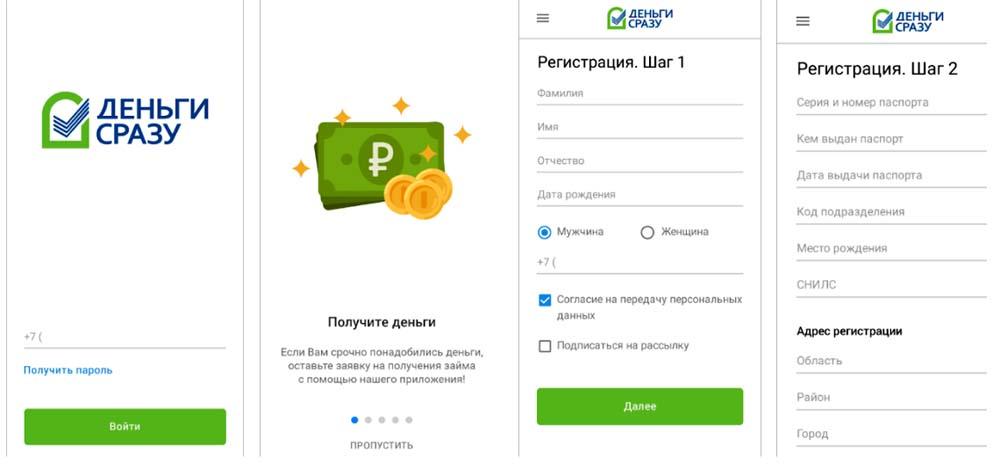 Приложение Деньги Сразу, снимки экрана
