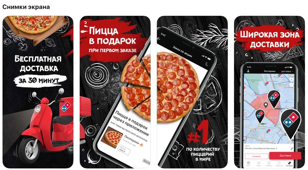 Приложение Домино'с Пицца, снимки экрана