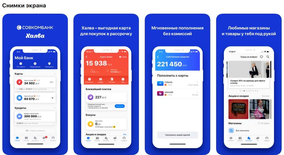 Приложение Совкомбанк — Халва, снимки экрана