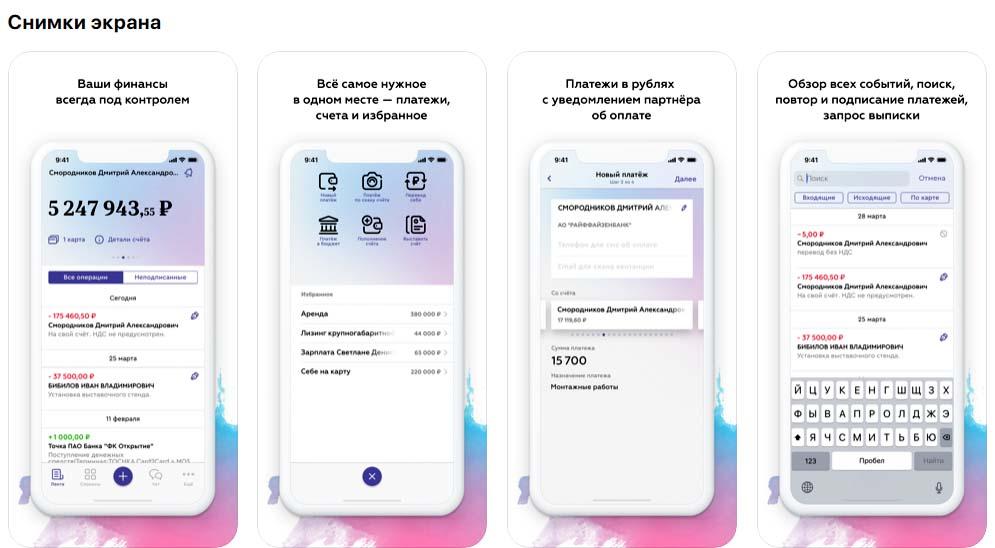 Приложение Точка банк, снимки экрана