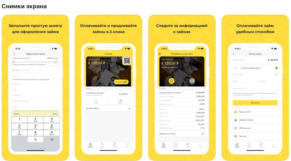 Приложение Веббанкир, снимки экрана