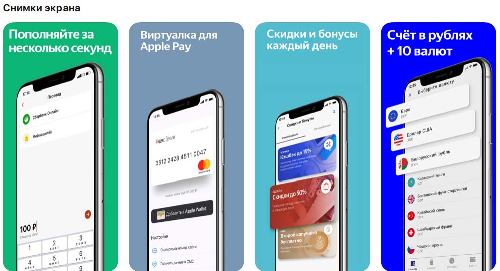 Приложение Яндекс Деньги, снимки экрана