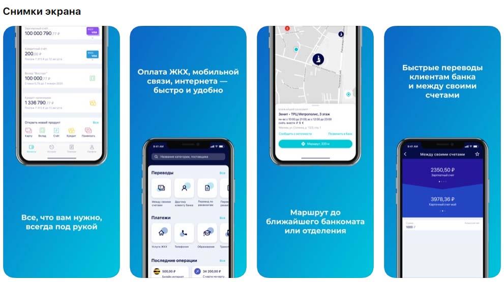 Приложение ЗЕНИТ Онлайн 2.0, снимки экрана