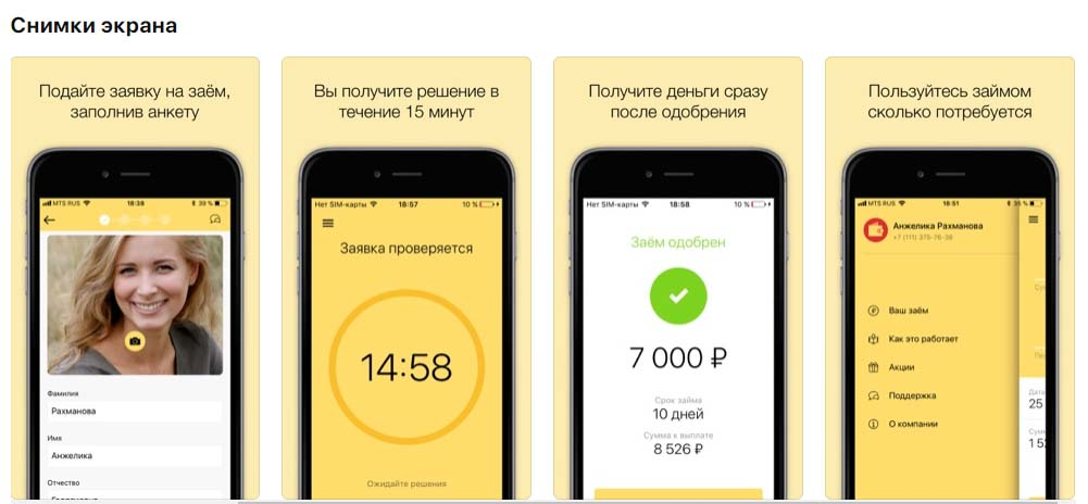 Приложение - Займы онлайн «До Зарплаты», снимки экрана