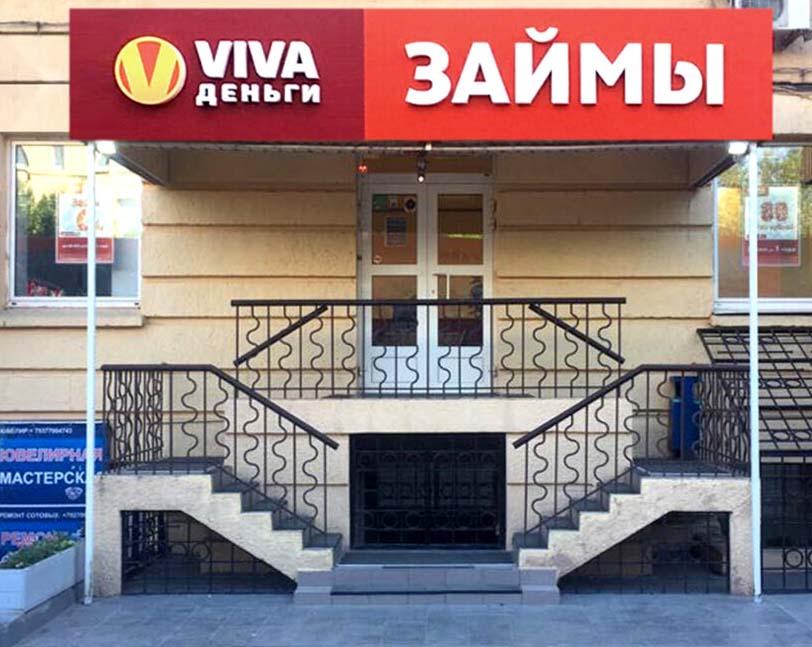 Пункт выдачи займов Viva Деньги