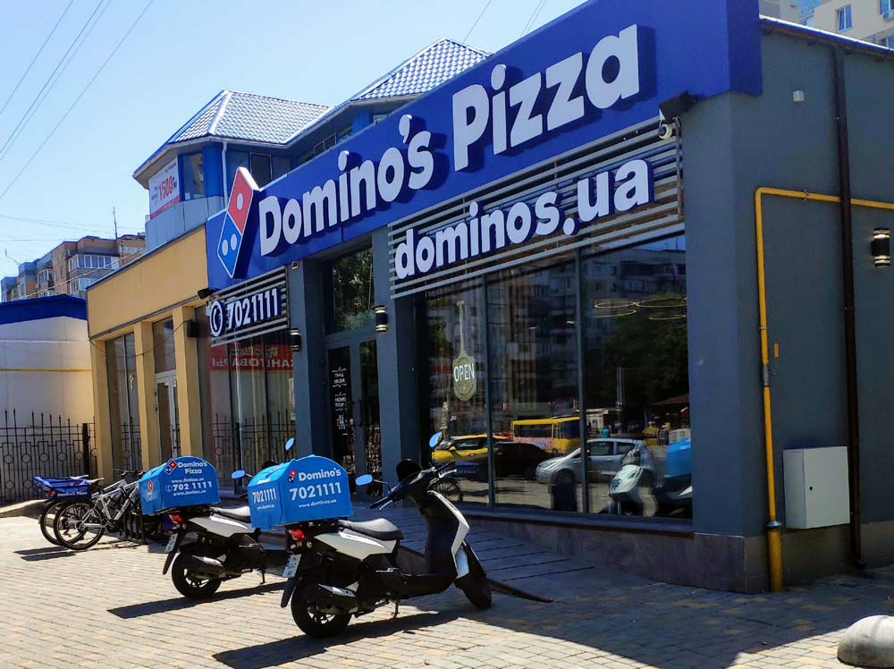 Ресторан Доминос Пицца