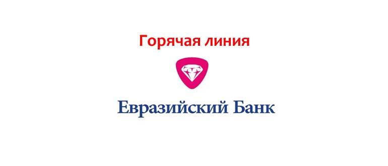 Горячая линия Евразийского банка