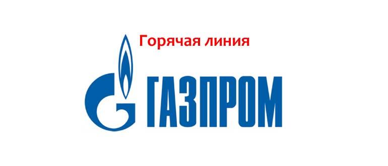 Горячая линия Газпром