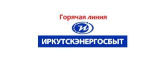 Горячая линия Иркутскэнергосбыт