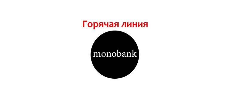 Горячая линия Монобанка