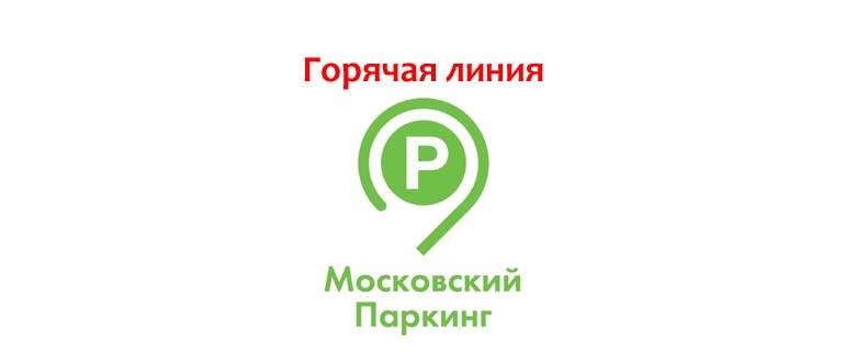 Горячая линия Московского паркинга
