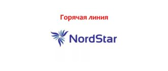 Горячая линия НордСтар