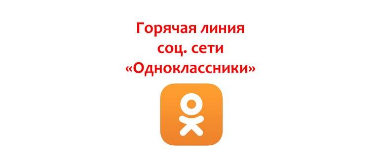 Горячая линия Одноклассники