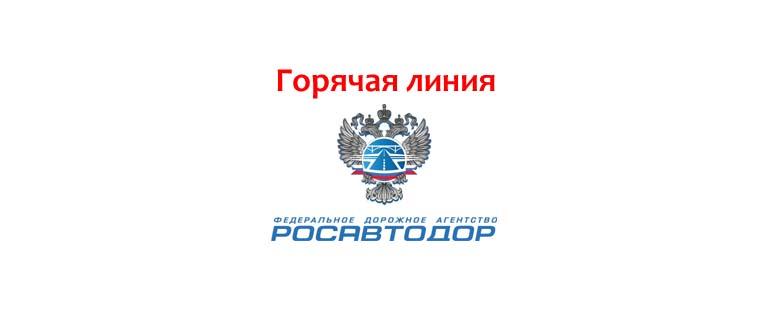 Горячая линия Росавтодор