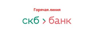 Горячая линия СКБ-Банка