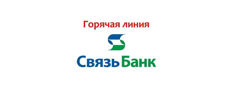 Горячая линия Связь-Банка