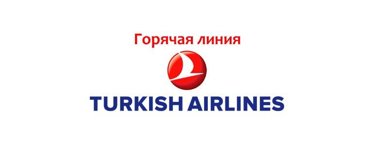 Горячая линия Turkish Airlines