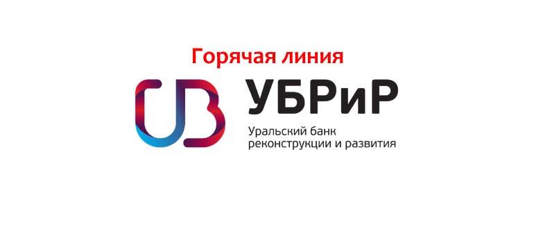 Горячая линия УБРиР