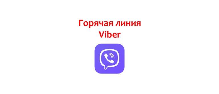 Горячая линия Viber