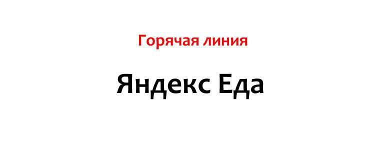 Горячая линия Яндекс Еда