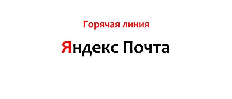 Горячая линия Яндекс Почта