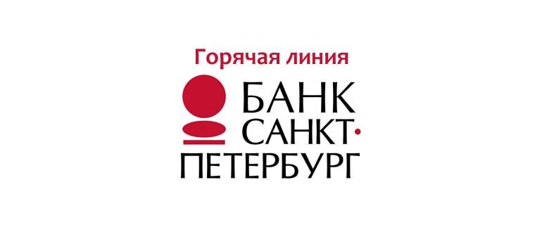 Горячая линия банка Санкт-Петербург