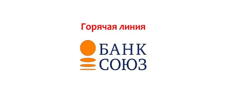 Горячая линия банка Союз
