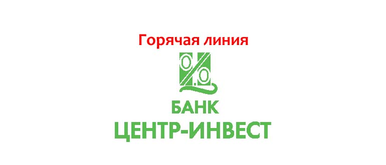 Горячая линия банка «Центр-Инвест»