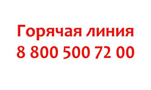 Контакты Евразийского банка