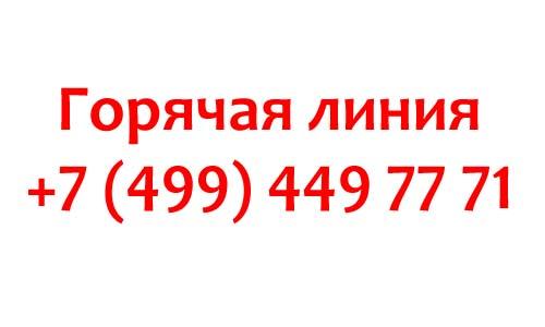Контакты ФТС