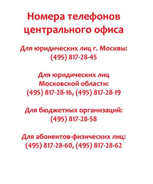 Контакты Газпром «Межрегионгаз» в Москве